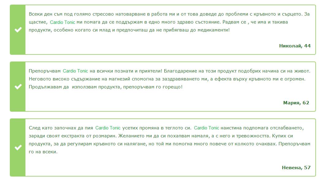 КАРДИО ТОНИК